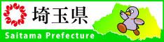 彩の国 埼玉県